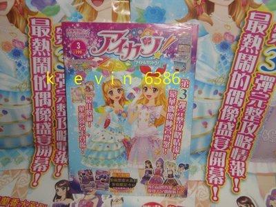 東京都-偶像學園公式FANBOOK 第4季第3彈(內附2張白樺莉莎&大地乃乃 2張限定卡.台灣機台可以刷) 現貨