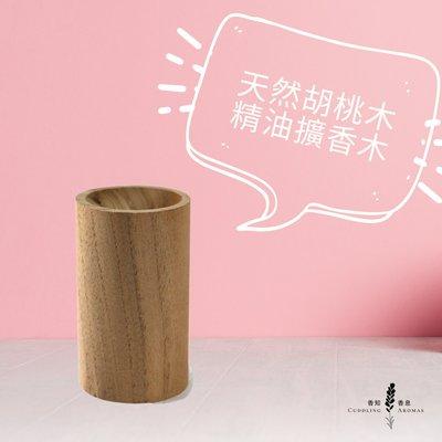 【精油擴香木】天然胡桃木 擴香木 溫潤小圓柱造型