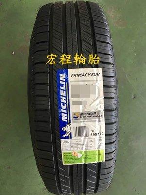 【宏程輪胎】 MICHELIN 米其林 PRIMACY SUV 265/60-18 110H