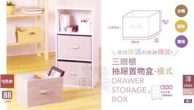 樂樂圍裙屋7E【淳 三層櫃抽屜置物盒(橫式)】 三格櫃抽屜置物盒 收納箱 收納盒 整理箱