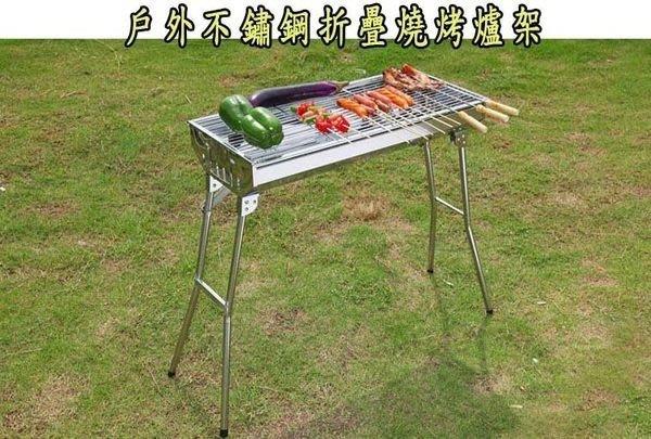 大型高腳架折疊 食品級不鏽鋼烤肉架 BBQ方便攜式折疊 烤肉爐74*33*70cm中秋家庭聚會必備