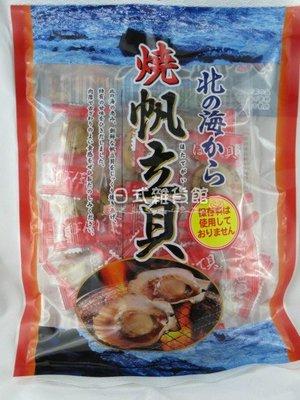*日式雜貨館*日本進口 燒干貝 燒帆立...