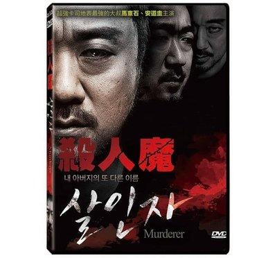 合友唱片 面交 自取 殺人魔 DVD Murderer DVD