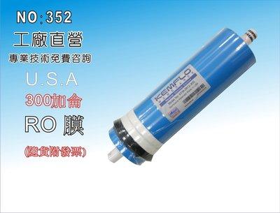 【龍門淨水】美國24H300加侖RO膜 淨水器 水晶蝦 RO純水機 飲水機(貨號352)