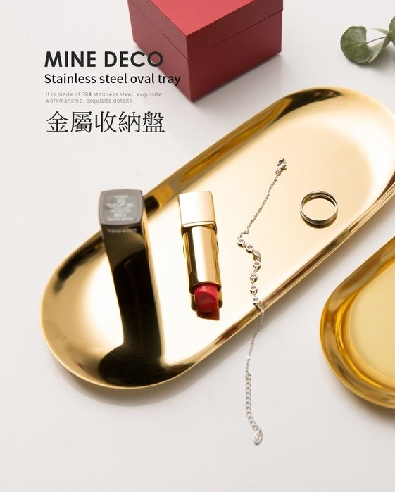 【MINE DECO】北歐極簡金色不鏽鋼橢圓托盤/擺件/辦公用品/文具用品/收納/金屬盤/收納盤(現貨)M0453