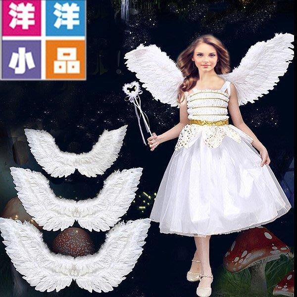 ◎洋洋小品◎天使翅膀羽毛翅膀55*100CM白婚紗用品萬聖節服裝聖誕節化妝舞會COSPLAY角色扮演服裝道具