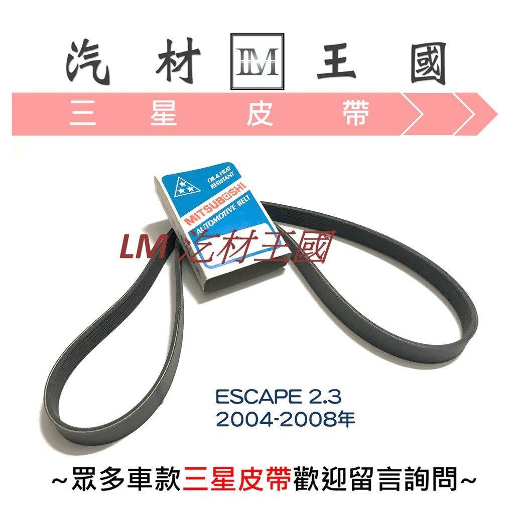 【LM汽材王國】 皮帶 ESCAPE 2.3 2004-2008年 三星 方向機 壓縮機 福特 FORD