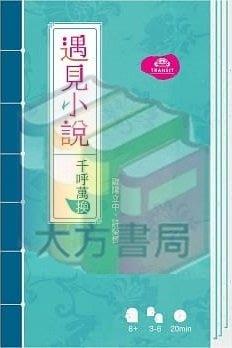 【桌遊】遇見小說-千呼萬喚(古典小說閱讀素養).TRANSit工作室(現貨)