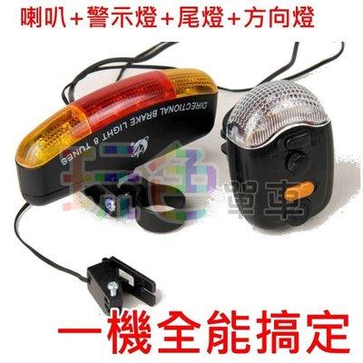 【玩色單車】自行車 多功能尾燈 (送電池) 方向燈 電子喇叭 剎車燈 警示燈 煞車燈 後燈 鈴鐺 星程