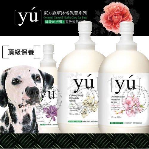 【??培菓寵物48H出貨??】yu》持久東方森草寵物沐浴乳4000ml 特價2,499元