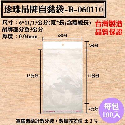 【珍珠吊牌自黏袋-B-060110,6...