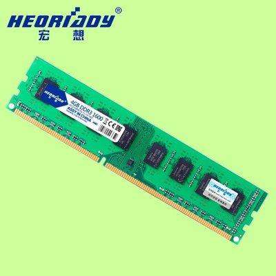 5Cgo【權宇】宏想DDR3 1600 4G 4GB 1.5V桌上型電腦記憶體AMD專用相容1333支持双通道8GB含稅 台北市
