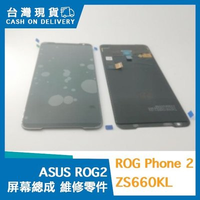 Asus ROG Phone 2 Rog2 屏幕總成 維修零件 ZS660KL