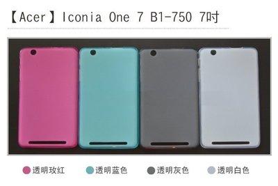 *PHONE寶*Acer Iconia One 7 B1-750 7吋軟質磨砂保護殼 軟套 布丁套 保護套