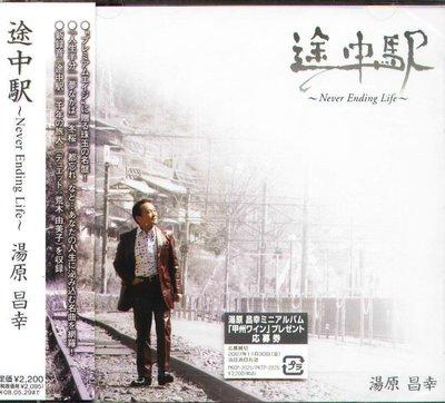 K - 湯原昌幸 - 途中駅~Never Ending Life~ - 日版 CD - NEW