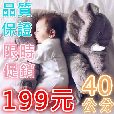 大象(40公分) 抱枕 安撫枕 ikea 嬰兒枕 兒童靠枕 安撫 毛絨 娃娃 玩偶 陪睡冷氣毯娃娃 非卡比獸 新竹市