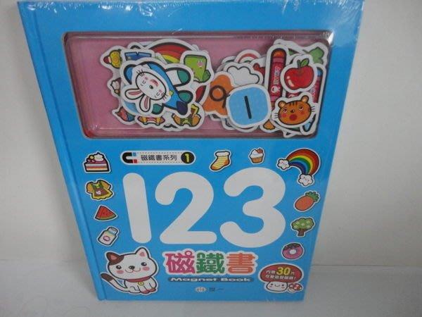 比價網~~世一【C0461 磁鐵書系列1- 123磁鐵書】含30片可愛造型磁鐵~只賣196