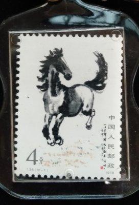 大陸郵票徐悲鴻奔馬郵票鑰匙圈全新(一個)特價(兩面都有郵票)