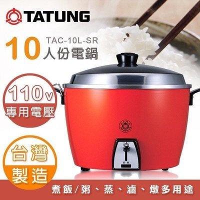 全新 新款紅色 10人份《原厰大同製造不鏽鋼內鍋 鍋蓋》【紅色 】大同電鍋TAC-DCR 簡配
