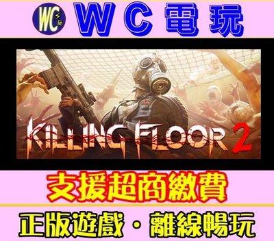 【WC電玩】PC 殺戮空間2 Killing Floor 2 STEAM離線版