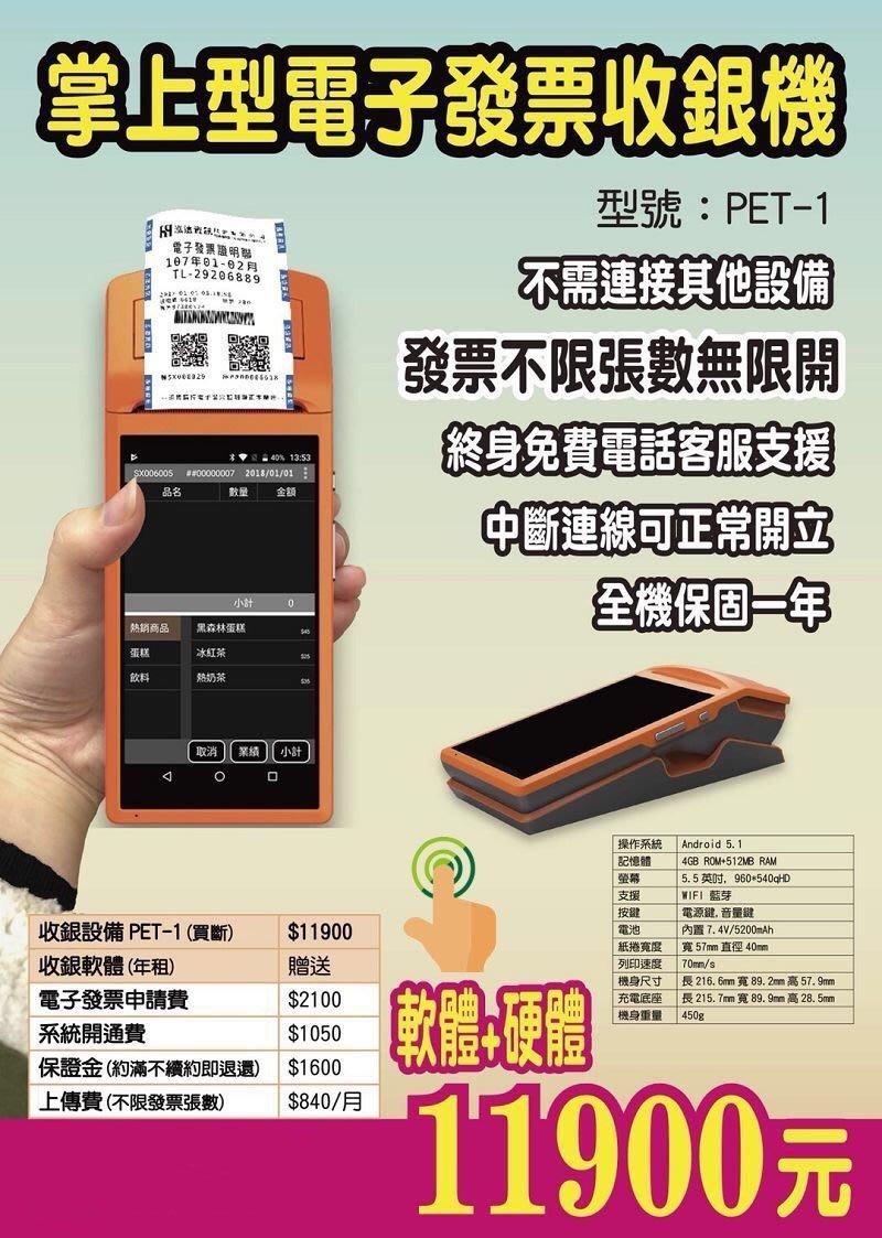 QRCALL 掌上型電子發票收銀機 買斷價 軟體+硬體11,900元(收銀軟體(年租)-贈送)