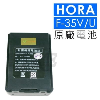 《實體店面》HORA F-35V F-35U 電池 F35U F系列 無線電 F35V 對講機 F-66VU