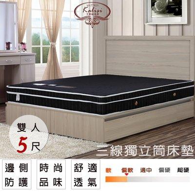 床墊【UHO】Kailisi卡莉絲名床-義式平三線5尺雙人獨立筒床墊 中彰免運