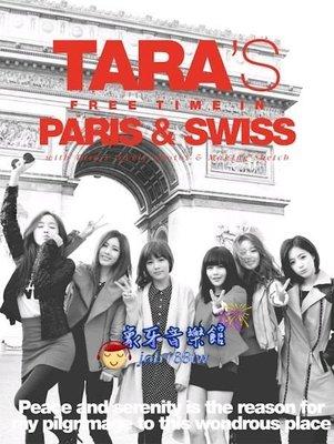 【象牙音樂】韓國人氣女團體-- T-ara Special - TARA's Free Time In Paris And Swiss
