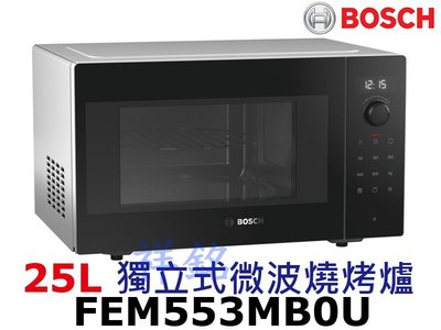 祥銘德國BOSCH博世6系列25L公升獨立式微波燒烤爐FEM553MB0U請詢價 台北市