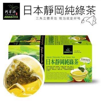 【健康小舖】現貨 阿華師 單包 日本靜岡純綠茶 4g 嘗鮮價