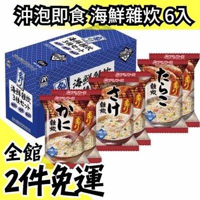 🔥現貨🔥日本 天野實業 即食 海鮮雜炊...
