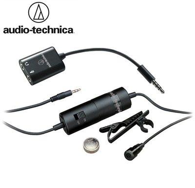又敗家Audio-Technica鐵三角麥克風ATR3350is麥克風含手機轉接器,全指向麥克風雙單聲道麥克風高感度麥克風全方位麥克風全指麥克風MIC全向麥克風