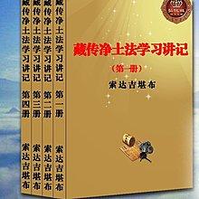 旦旦妙 藏傳凈土法學習講記一套4本 索達吉堪布著 菩提潔5906