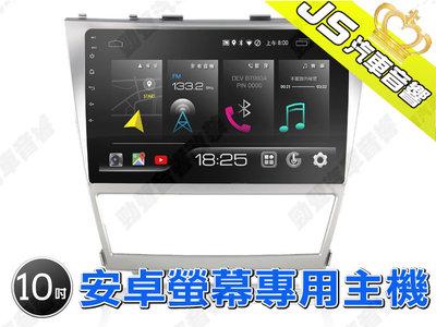 勁聲汽車音響 JHY X27 TOYOTA 10吋 2006~2011 08CAMRY 安卓螢幕專用主機 X系列