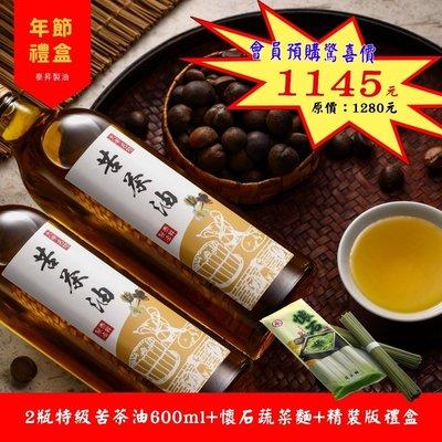 [大甲泰昇製油]健康好油禮盒組 特級苦茶油組