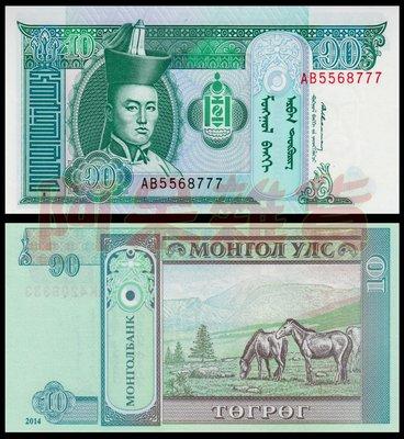 森羅本舖 現貨 實拍 蒙古10元 現貨 全新 無折 真鈔 實體拍攝 紙鈔 五色錢 五色