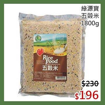 【光合作用】綠源寶 五穀米 1800g 天然、無農藥、非基改、友善環境、無化肥 糙米、薏仁、黑米、蕎麥、小米、燕麥