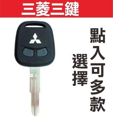{遙控達人}GALANT LANCER 三菱三鍵 汽車鑰匙摺疊鑰匙 汽車鎖匙遙控器 折疊晶片遙控器 可多款樣式選擇
