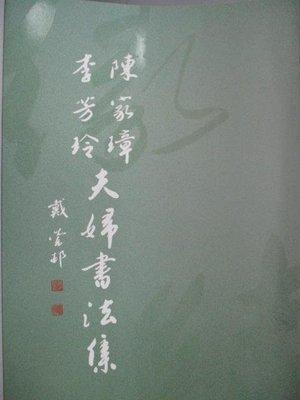 【書寶二手書T3/藝術_YIS】陳家璋李芳玲夫婦書法集_民98