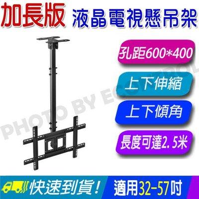 """【易控王】NBT560-15 32""""~52""""吋液晶螢幕懸吊架MAX40x60cm伸縮725-2500mm(10-325複"""