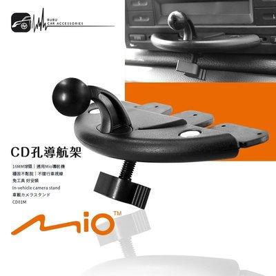 CD01M【CD孔導航架-Mio專用】630Traffic/620/610/595/520 S60 S50 BuBu車用