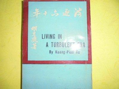牛哥哥二手書***前行政院長張俊雄簽名藏書民國35年新聞天地 初版胡光麃 --波逐六十年1本