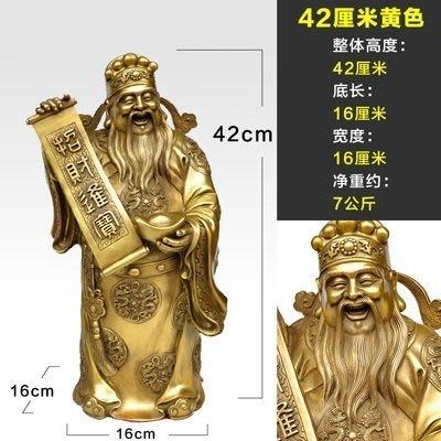 【凡了居】42厘米黃色 純銅財神爺佛像銅財神站像擺件招財文財神家居工藝品 雙福665