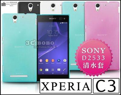 [190 免運費] sony xperia c3 透明清水套 / 手機套 保護套 手機殼 保護殼 透明殼 軟殼 5.5吋