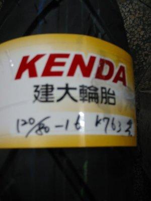 【大佳車業】台北公館 建大 輪胎 K763 120/80-16 裝到好1900元 KTR 雲豹 寬胎 送氮氣 使用拆胎機