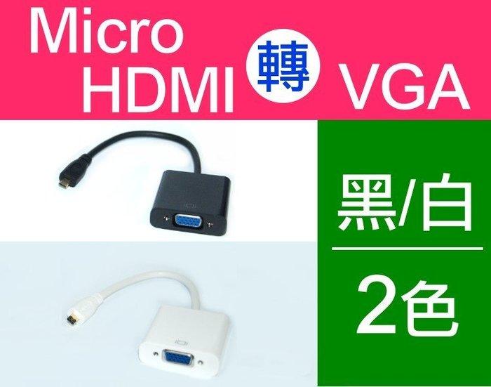 【傻瓜批發】microHDMI轉VGA 1080P高畫質 轉接頭轉接線 手機平板電腦電視投影機 板橋可自取