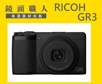 ☆鏡頭職人☆ ( 租相機 ) ::: RICOH GR3 GR 3 防手震 出租 7天3000 師大 板橋 楊梅