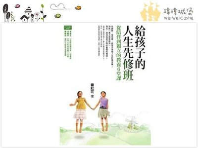 ♪♫瑋瑋城堡✲親子教養書♪♫ (二手書出售) 給孩子的人生先修班:從陪伴到獨立的教養6堂課