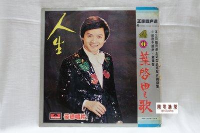【聞思雅築】【黑膠唱片LP】葉啟田之歌---人生
