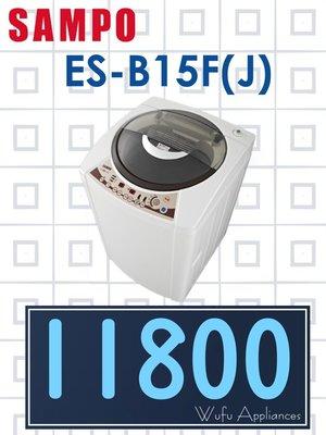 【網路3C館】原廠經銷,可自取 【來電批發價11800】SAMPO 聲寶15公斤 單槽定頻 洗衣機 ES-B15F(J)